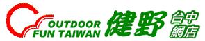 健野台中網店